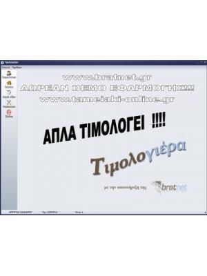 Τιμολογιέρα - Ηλεκτρονικό Τιμολόγιο